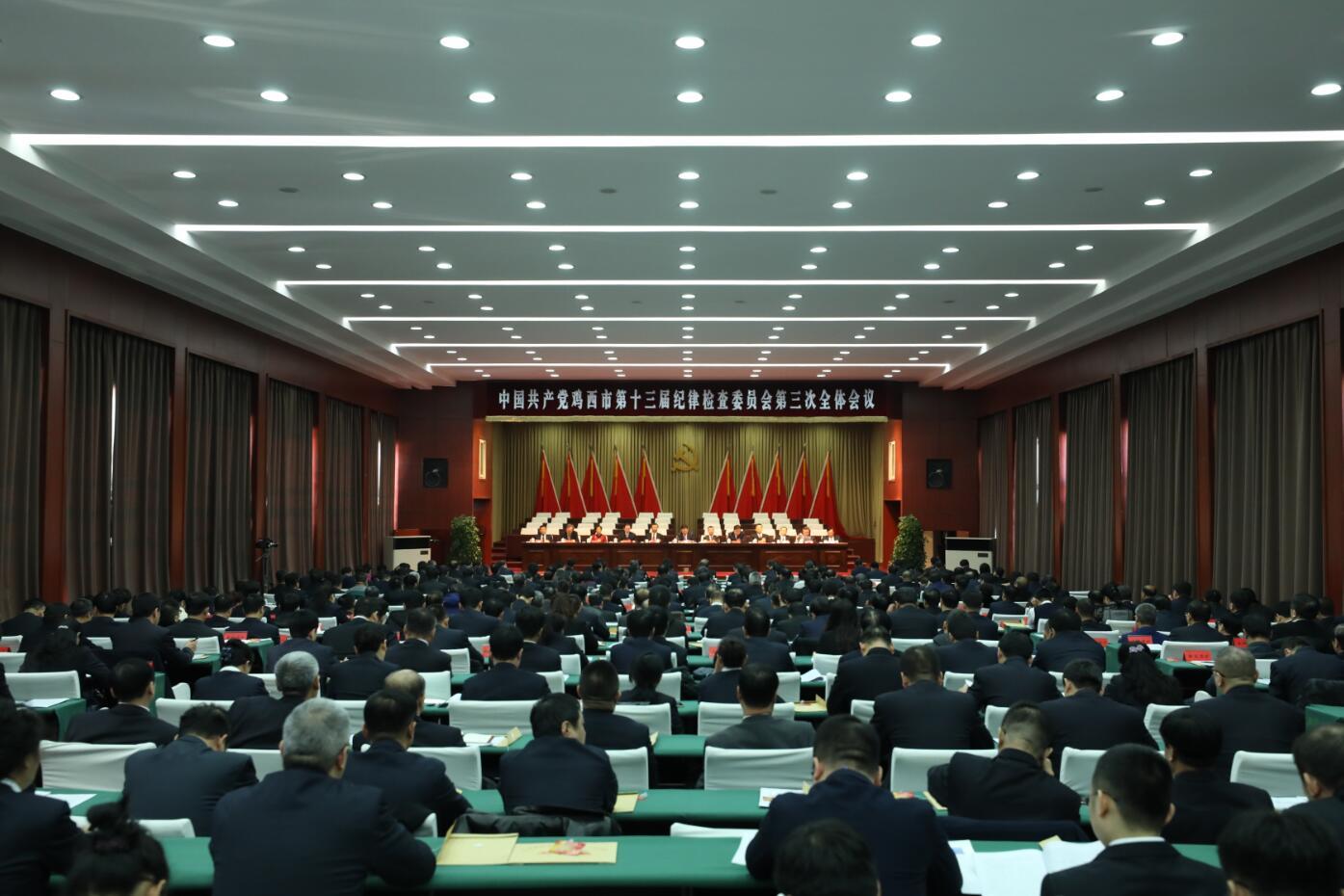 中共鸡西市第十三届纪律检查委员会第三次全体会议召开